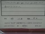 腰痛でお悩みの女性(17歳/学生)直筆メッセージ