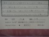 産後の体調不良、肩こりでお悩みの女性(34歳/主婦)直筆メッセージ