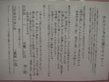 腰痛、体質改善でお悩みのT.S様(女性/60代/主婦/呉市焼山東在住)直筆メッセージ