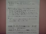 膝痛でお悩みの高村様(女性/70代/呉市焼山在住)直筆メッセージ