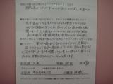 腰痛、足の痛みでお悩みの三宅様(女性/70代/呉市西中央在住)直筆メッセージ