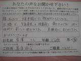 膝痛でお悩みの宮澤様(女性/57歳/ヘルパー/呉市和庄在住)直筆メッセージ