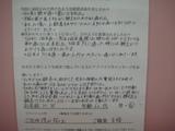 50肩でお悩みのH.W様(女性/62歳/主婦/焼山桜ヶ丘在住)直筆メッセージ