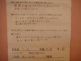 腰痛・膝痛でお悩みのT・H様(女性/70代/焼山政畝在住)直筆メッセージ