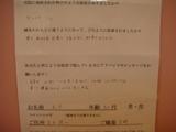 ぎっくり腰でお悩みのA・T様(女性/30代/主婦/呉市焼山在住)直筆メッセージ