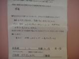 腰痛でお悩みのS・K様(女性/60代/呉市焼山政畝在住)直筆メッセージ