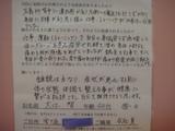 肩痛・背中痛でお悩みの大江様(男性/40代/会社員/宮ヶ迫在住)直筆メッセージ
