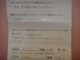 背中の痛みでお悩みのA・K様(女性/40代/会社員/呉市焼山在住)直筆メッセージ