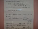 腰痛でお悩みの今村様(男性/30代/会社員/呉市神山在住)直筆メッセージ