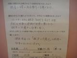 腰痛でお悩みのA・K様(男性/80代/呉市政畝在住)直筆メッセージ