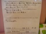 肩から腕の痛みでお悩みのS・S様(女性/50代/呉市焼山桜ヶ丘在住)直筆メッセージ