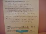 足首の痛みでお悩みのK・S様(男性/60代/営業/呉市広白岳在住)直筆メッセージ