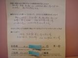 頭痛・首痛・肩こりでお悩みのT・S様(女性/40代/呉市広白岳在住)直筆メッセージ