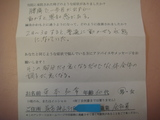 腰痛でお悩みの平本様(男性/60代/呉市神山在住)直筆メッセージ